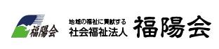 社会福祉法人福陽会/サンシャインビラ各事業所運営